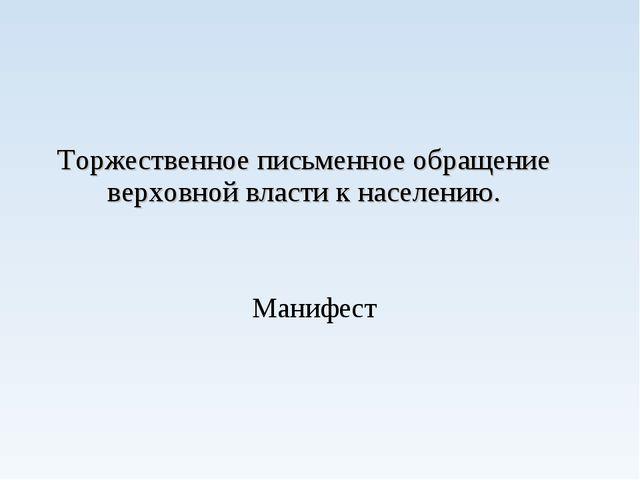 Торжественное письменное обращение верховной власти к населению. Манифест