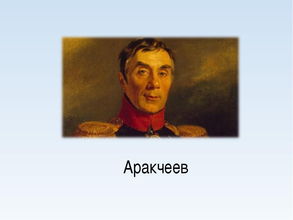 Аракчеев