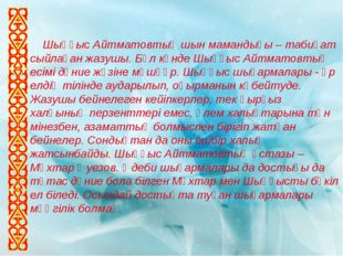 Шыңғыс Айтматовтың шын мамандығы – табиғат сыйлаған жазушы. Бұл күнде Шыңғыс