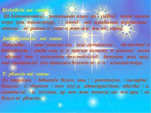 Білімділік мақсаты:  Ш.Айтматовтың романынан алынған үзіндінің мазмұнымен те