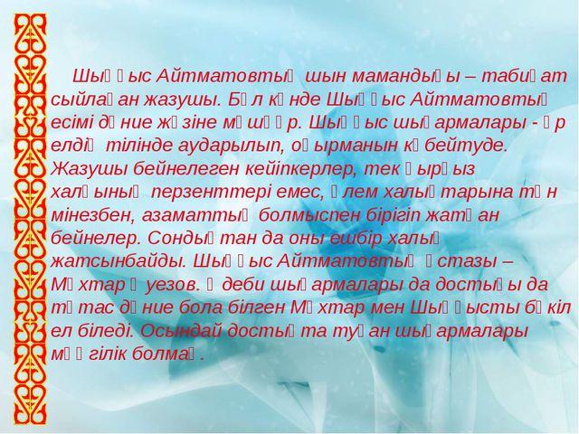 Шыңғыс Айтматовтың шын мамандығы – табиғат сыйлаған жазушы. Бұл күнде Шыңғыс...