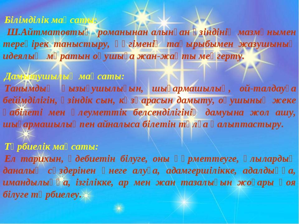 Білімділік мақсаты:  Ш.Айтматовтың романынан алынған үзіндінің мазмұнымен те...