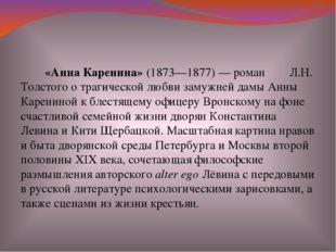 «Анна Каренина»(1873—1877) — роман Л.Н. Толстого о трагической любви замужн