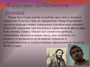 Роман был создан как бы па рубеже двух эпох в жизни и творчестве Толстого. Е
