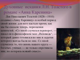 Лев Николаевич Толстой (1828—1910) создавал «Анну Каренину» вособый период
