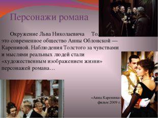 Персонажи романа Окружение Льва Николаевича Толстого— это современное общест