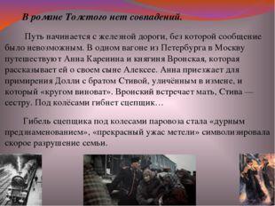 В романе Толстого нет совпадений. Путь начинается с железной дороги, без кот