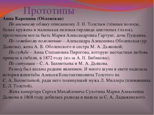 Прототипы Анна Каренина (Облонская) По внешнему облику описанному Л.Н.Толст