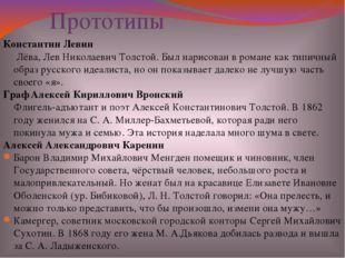 Константин Левин Лёва, Лев Николаевич Толстой. Был нарисован в романе как тип