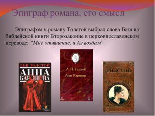 Эпиграф романа, его смысл  Эпиграфом к роману Толстой выбрал слова Бога из б