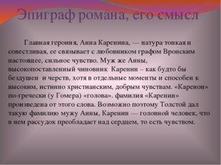 Эпиграф романа, его смысл Главная героиня, Анна Каренина, — натура тонкая и с