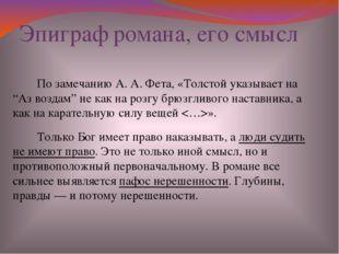 """По замечанию А. А. Фета, «Толстой указывает на """"Аз воздам"""" не как на розгу б"""