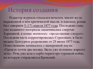 История создания Редактор журнала отказался печатать эпилог из-за выраженной