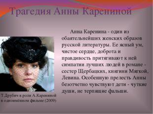 Анна Каренина - один из обаятельнейших женских образов русской литературы. Е