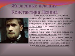 Жизненные искания Константина Левина Левин - натура цельная, деятельная, кипу
