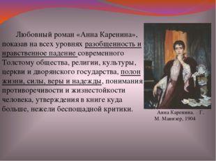 Любовный роман «Анна Каренина», показав на всех уровнях разобщенность и нрав