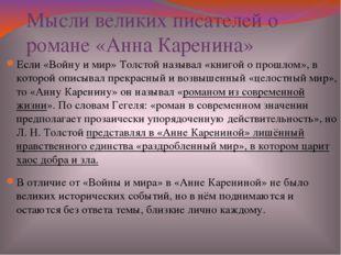 Мысли великих писателей о романе «Анна Каренина» Если «Войну и мир» Толстой н
