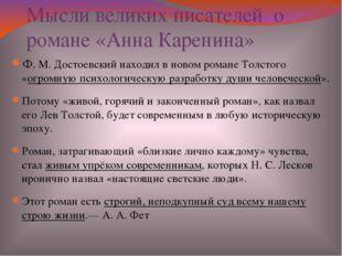 Мысли великих писателей о романе «Анна Каренина» Ф.М.Достоевский находил в
