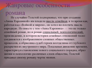 Не случайно Толстой подчеркивал, что при создании «Анны Карениной» им владел