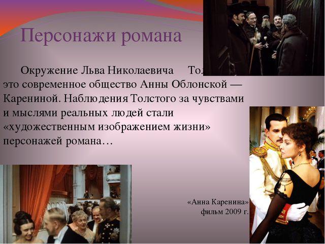 Персонажи романа Окружение Льва Николаевича Толстого— это современное общест...