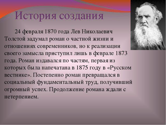 История создания 24 февраля 1870 года Лев Николаевич Толстой задумал роман о...