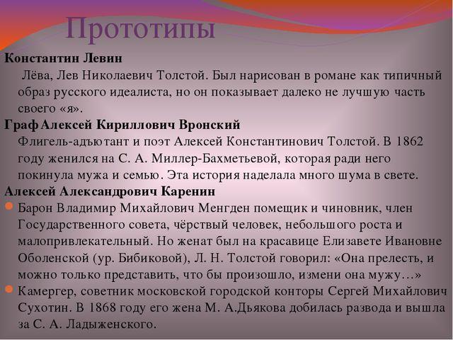 Константин Левин Лёва, Лев Николаевич Толстой. Был нарисован в романе как тип...