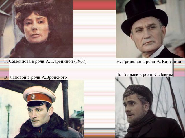 Т. Самойлова в роли А. Карениной (1967) Н. Гриценко в роли А. Каренина В. Лан...