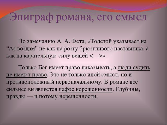 """По замечанию А. А. Фета, «Толстой указывает на """"Аз воздам"""" не как на розгу б..."""