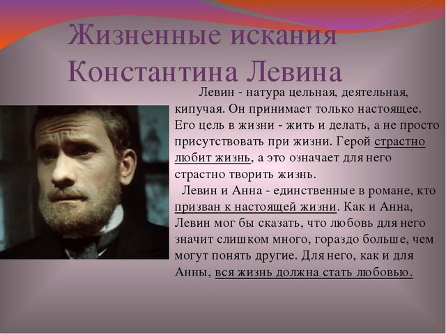 Жизненные искания Константина Левина Левин - натура цельная, деятельная, кипу...
