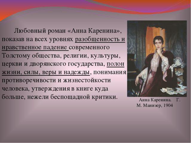 Любовный роман «Анна Каренина», показав на всех уровнях разобщенность и нрав...