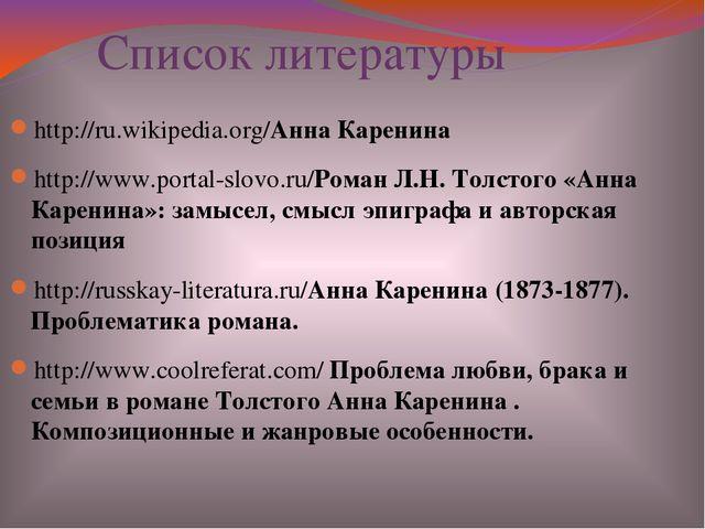 Список литературы http://ru.wikipedia.org/Анна Каренина http://www.portal-slo...