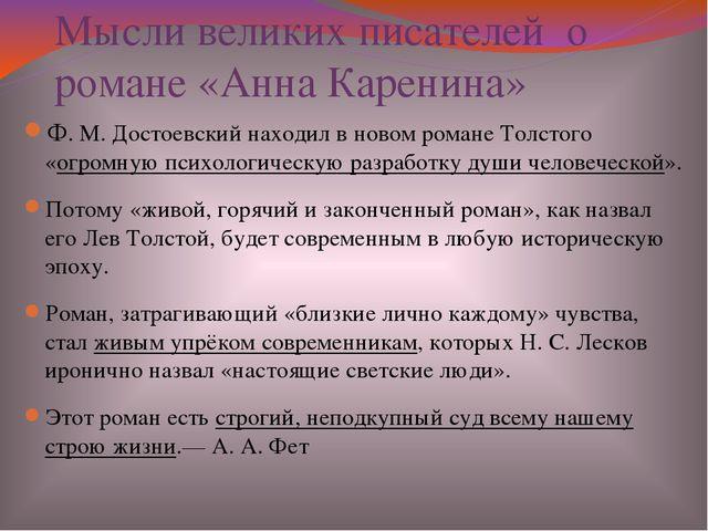 Мысли великих писателей о романе «Анна Каренина» Ф.М.Достоевский находил в...