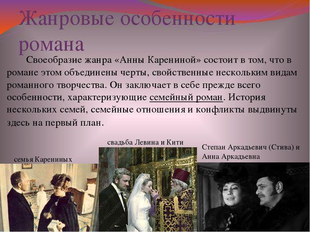 Жанровые особенности романа Своеобразие жанра «Анны Карениной» состоит в том,...