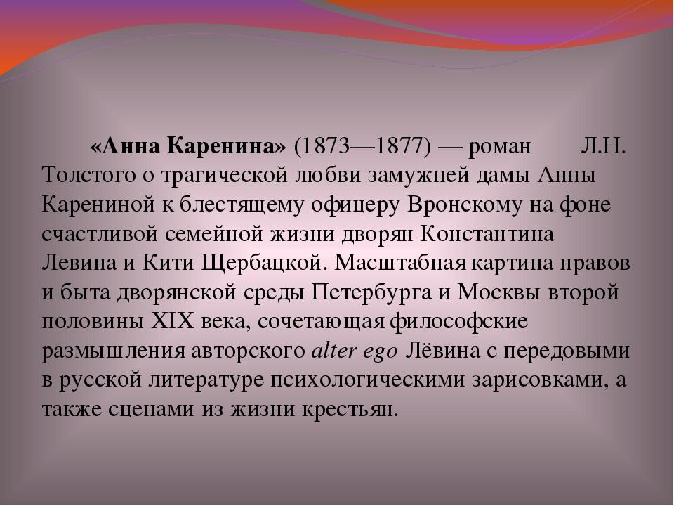 «Анна Каренина»(1873—1877) — роман Л.Н. Толстого о трагической любви замужн...