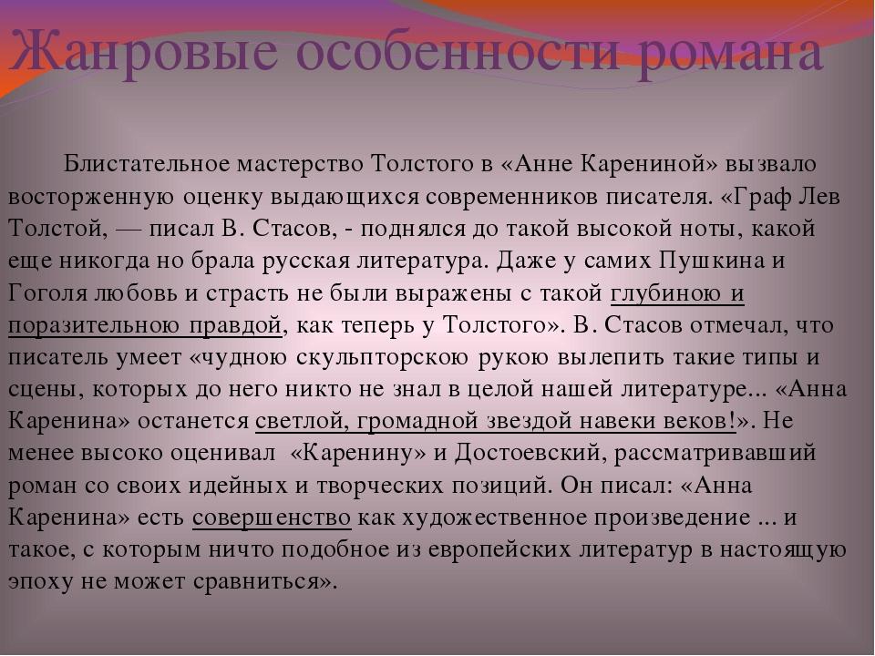 Блистательное мастерство Толстого в «Анне Карениной» вызвало восторженную оц...