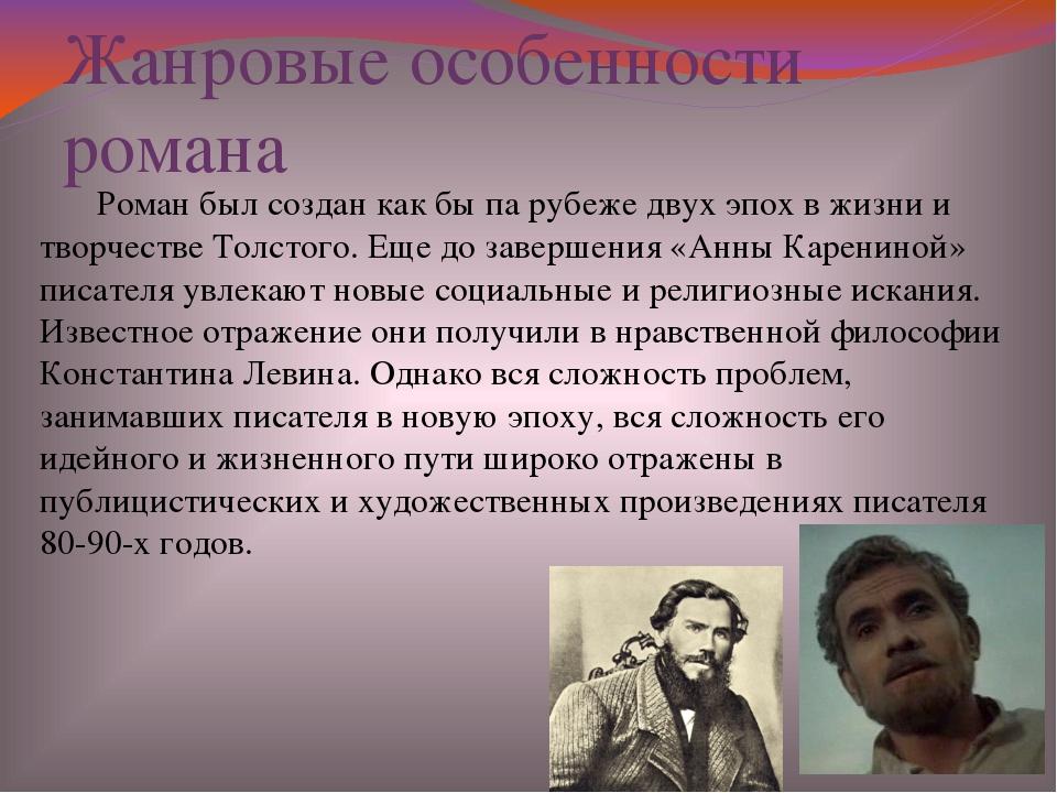 Роман был создан как бы па рубеже двух эпох в жизни и творчестве Толстого. Е...