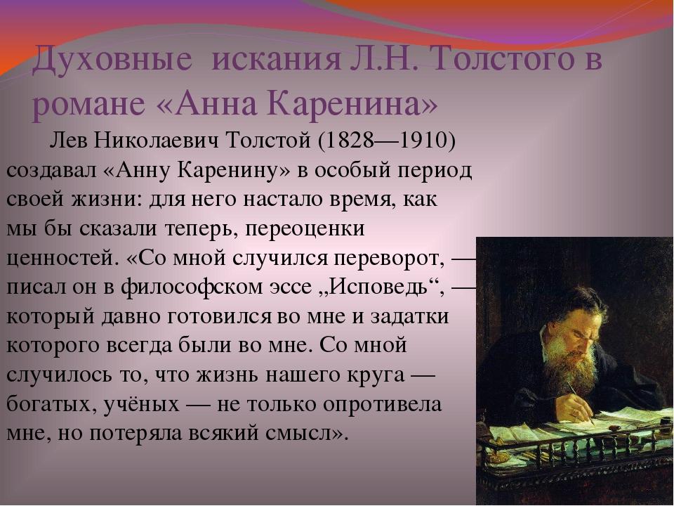 Лев Николаевич Толстой (1828—1910) создавал «Анну Каренину» вособый период...