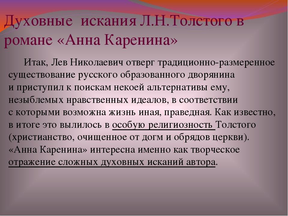 Итак, Лев Николаевич отверг традиционно-размеренное существование русского...