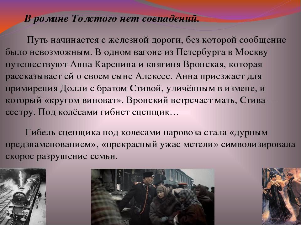 В романе Толстого нет совпадений. Путь начинается с железной дороги, без кот...
