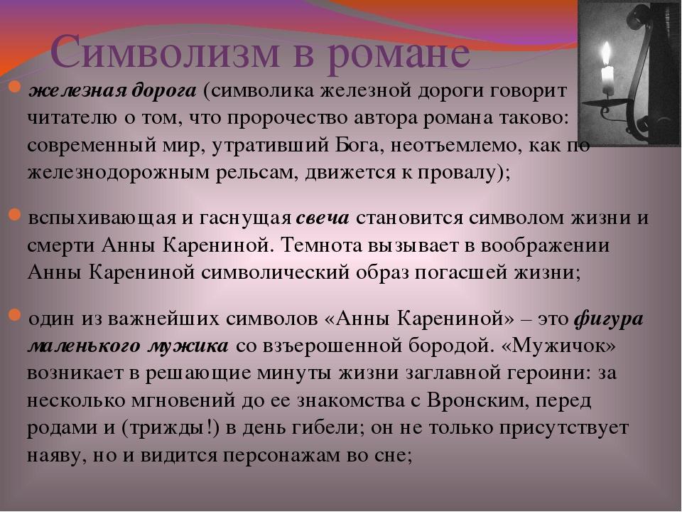"""Презентация по литературе """"Анна Каренина"""""""
