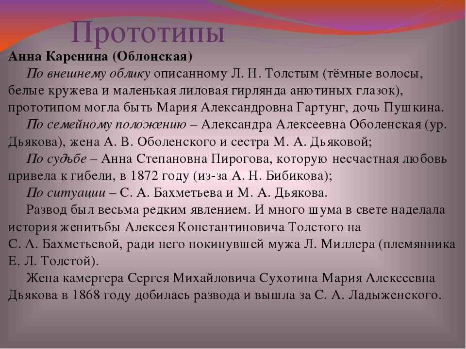 Прототипы Анна Каренина (Облонская) По внешнему облику описанному Л.Н.Толст...