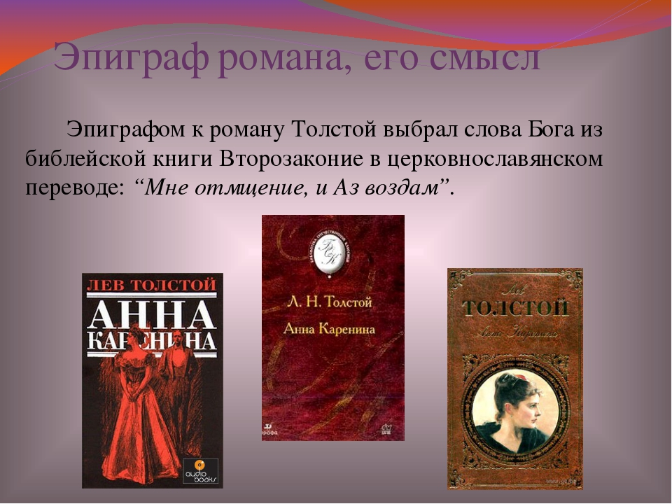Эпиграф романа, его смысл  Эпиграфом к роману Толстой выбрал слова Бога из б...
