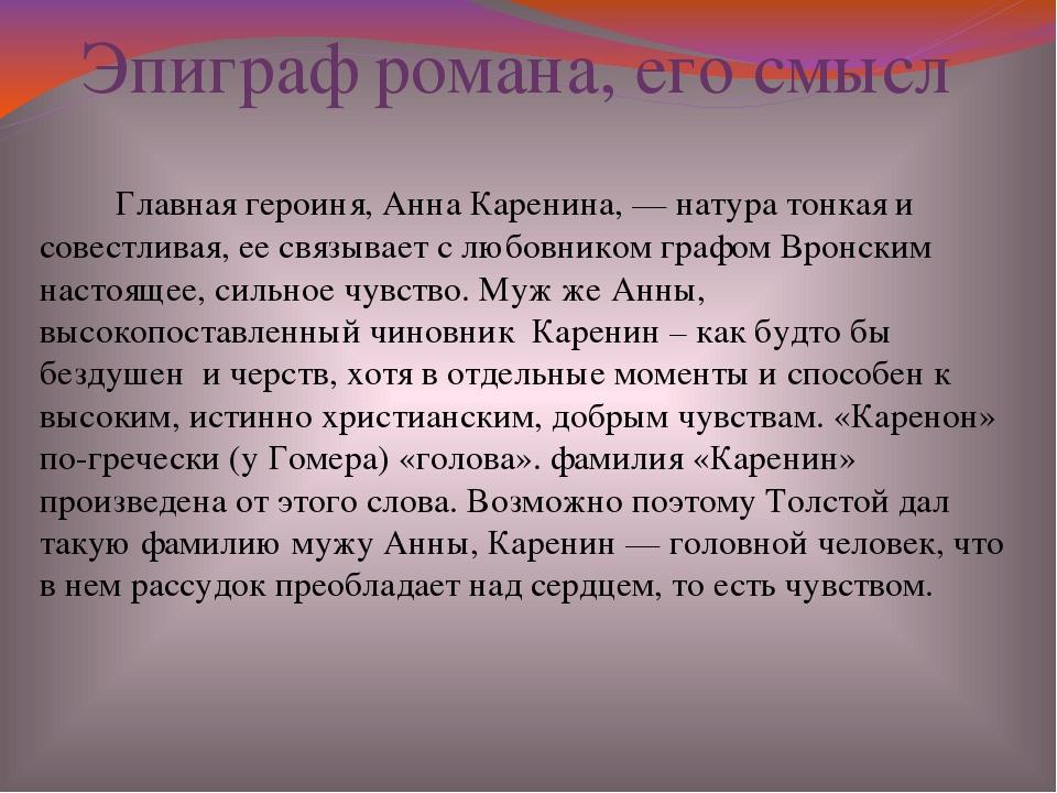Эпиграф романа, его смысл Главная героиня, Анна Каренина, — натура тонкая и с...