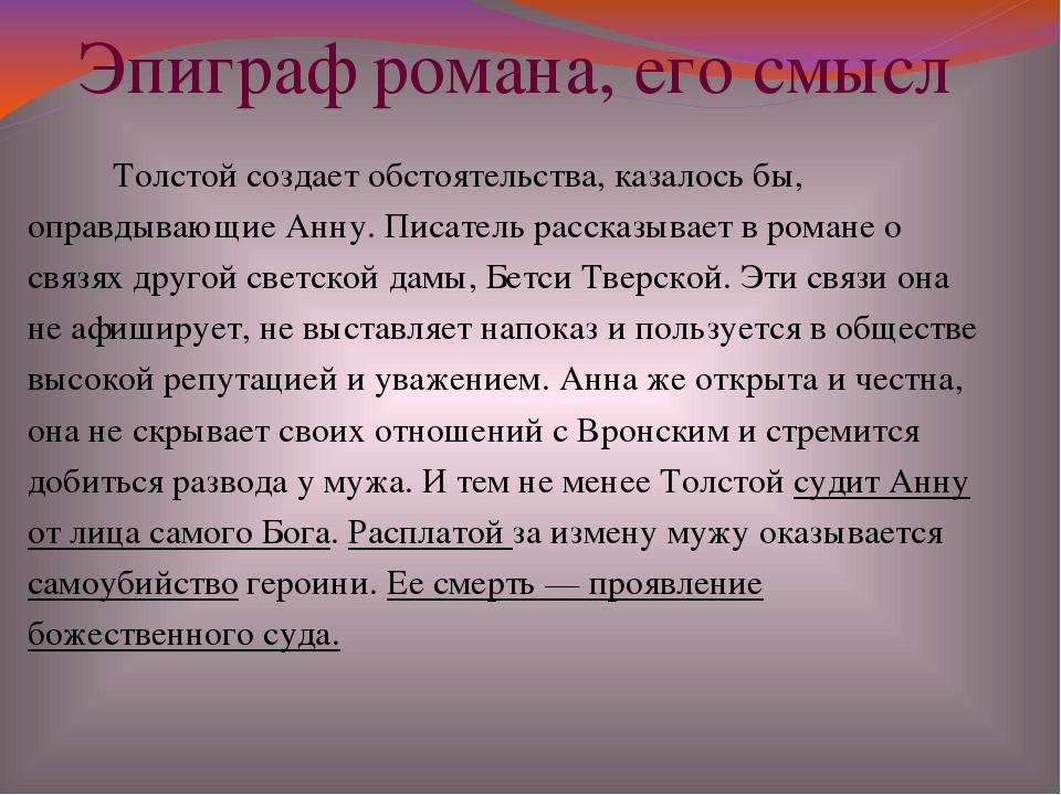 Эпиграф романа, его смысл Толстой создает обстоятельства, казалось бы, оправд...