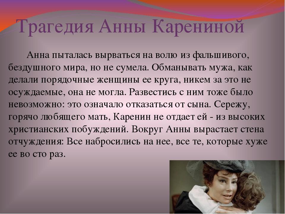 Анна пыталась вырваться на волю из фальшивого, бездушного мира, но не сумела...