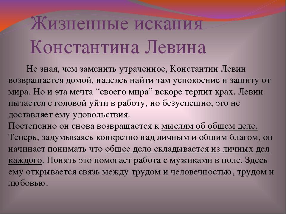 Не зная, чем заменить утраченное, Константин Левин возвращается домой, надея...