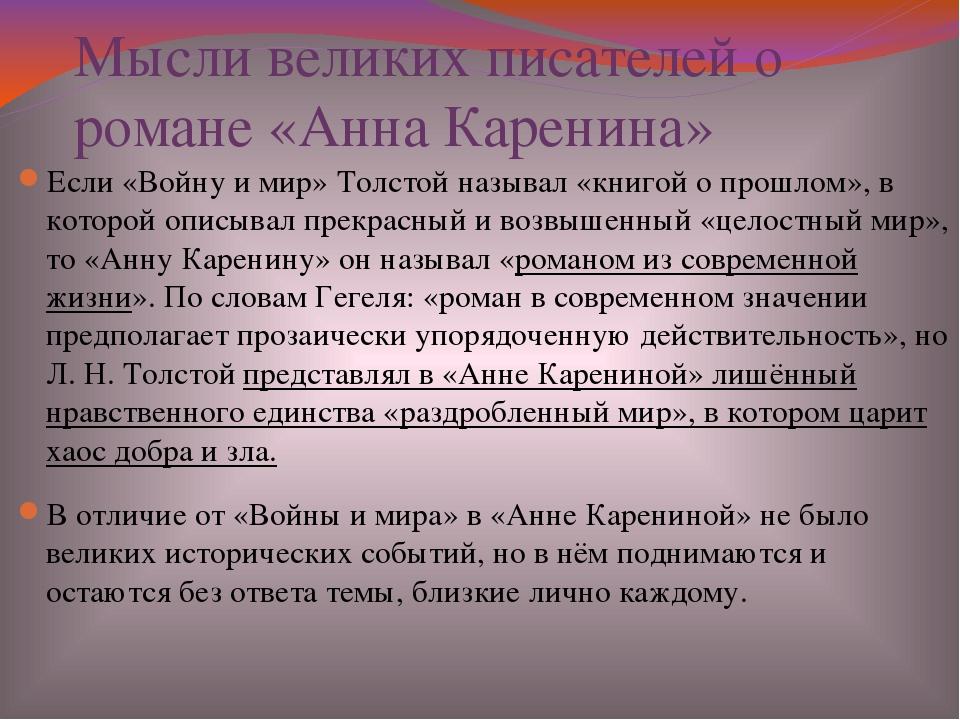 Мысли великих писателей о романе «Анна Каренина» Если «Войну и мир» Толстой н...