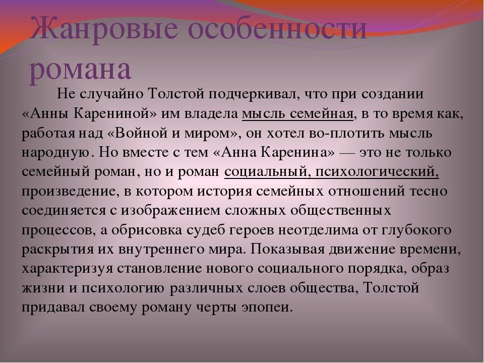 Не случайно Толстой подчеркивал, что при создании «Анны Карениной» им владел...