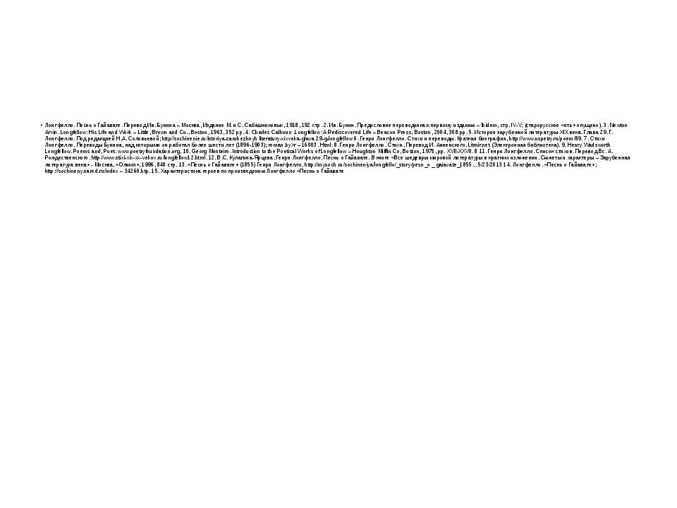 Лонгфелло. Песнь о Гайавате. Перевод Ив. Бунина – Москва, Издание М. и С. Са...