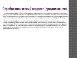 Стробоскопический эффект (продолжение) Стробоскопический эффект считается иск